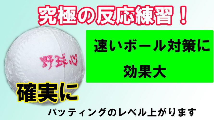 野球心ボール!速いボール投げる投手対策に効果発揮してます!